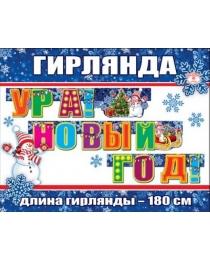 """0600264 Гирлянда """"Ура! Новый год!"""""""
