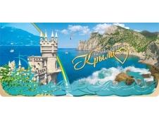 НЛО Набор открыток евро Великолепный Крым