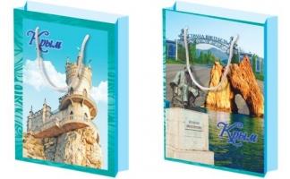 Пакеты Крым