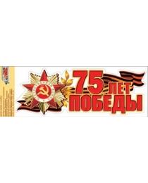 75 лет победы! 15.21.00003