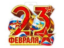 "Плакат ""23 февраля"" р34-307"