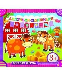 Липуньки-манюньки Веселая Ферма