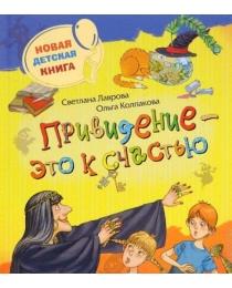 Лаврова, Колпакова Привидение – это к счастью!НДК