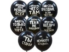 """MР 12""""/30см Декоратор  BLACK (шелк) 2ст. рис. Оскорбительные шарики Для него  С Днем рождения  50шт шар латекс"""