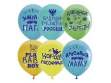 """МР 12""""/30см Пастель+ Декоратор  (шелк) 2 ст.  рис Хвалебные для мальчиков  25 шт шар латекс"""