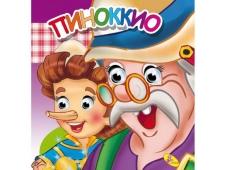 Глазки (двойные). Пиноккио