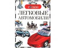 Легковые автомобили (ДЭР)