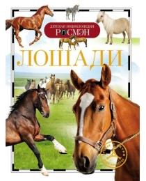 Лошади (ДЭР)