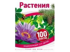 Растения (100 фактов)