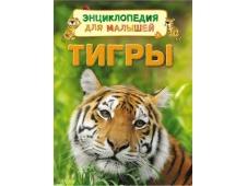 Тигры (Энц. для малышей)