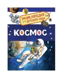 Космос (Энциклопедия для детского сада)