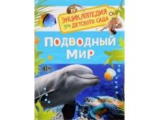 Подводный мир (Энциклопедия для детского сада)