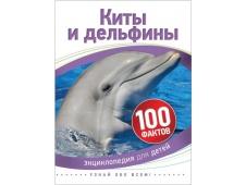 Киты и дельфины (100 фактов)