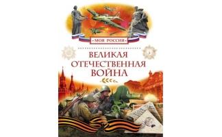 Книги, полиграфия к ВОВ
