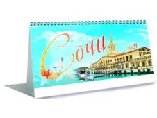Календарь настольный домик 2021 00026 Сочи