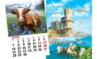 Календарь Перекидной А-3