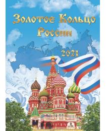 Календарь Перекидной А-3 2021 № 32 Золотое кольцо России