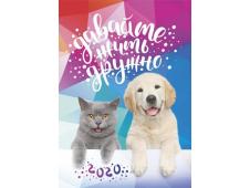 Календарь Перекидной А-3 2021 № 56 Довайте жить дружно