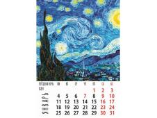 Календарь Перекидной А-3 2021 № 61 Ван Гог