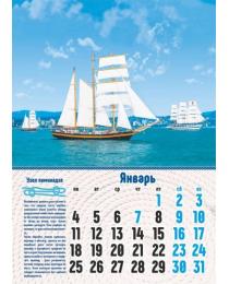 Календарь Перекидной А-3 2021 № 54 Парусники