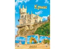 Календарь Перекидной А-3 2021 № 45 Крым