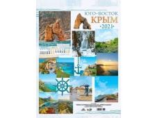 Календарь Перекидной А-3 2021 № 47 Крым Юго-восток