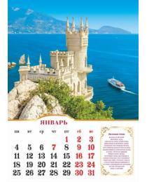 Календарь Перекидной А-3 2021 № 48 Дворцы  Крыма Ласточка