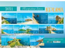 Календарь Перекидной А-3 2021 № 57 Крым Бескрайние берега (горизонтальный)