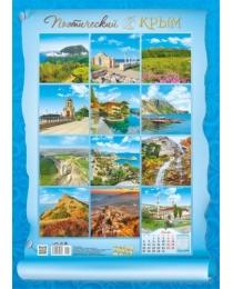 Календарь Перекидной А-3 2021 № 58 Крым поэтический