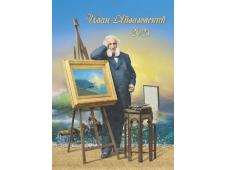 Календарь Перекидной А-3 2021 № 59 Иван Айвазовский