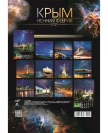 Календарь Перекидной А-3 2021 № 62 Крым Ночная феерия