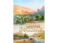 Календарь Перекидной А-3 2021 № 64 Карло Бассоли
