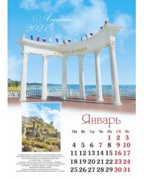 Календарь Перекидной А-3 2021 № 65 Южный Берег Крыма