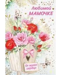 """Открытка-поздравление """"Любимой мамочке"""" 52,725,00"""