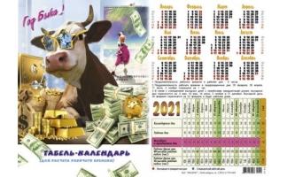 Календарь А4-табель