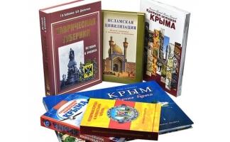 Книги о Крыме