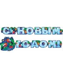 """Гирлянда """"С Новым годом!"""" 070.886"""