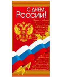 Открытка 32106 С днем России! евро 105х210