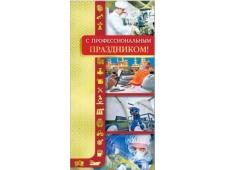 """Открытка 26395 """"С профессиональным праздником !"""" 33601"""