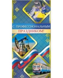 """Открытка 26395 """"С профессиональным праздником !"""" 33602"""