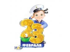 """Открытка-поздравление """"23 Февраля"""""""