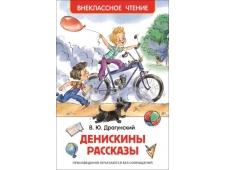 Драгунский В. Денискины рассказы (ВЧ)