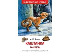 Чехов А. Каштанка. Рассказы (ВЧ)