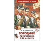 Лермонтов М. Бородино (ВЧ)