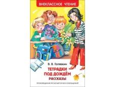 Голявкин В. Тетрадки под дождем (ВЧ)