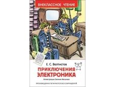 Велтистов Е. Приключения Электроника (ВЧ)