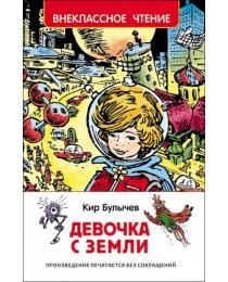 Булычев К. Девочка с Земли (ВЧ)