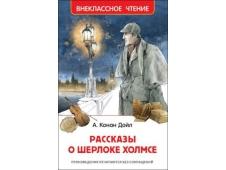 Дойл А.-К. Рассказы о Шерлоке Холмсе (ВЧ)