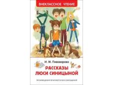 Пивоварова И. Рассказы Люси Синицыной (ВЧ)