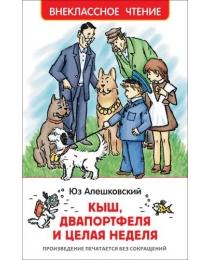 Алешковский Ю. Кыш, Двапортфеля и целая неделя (ВЧ)